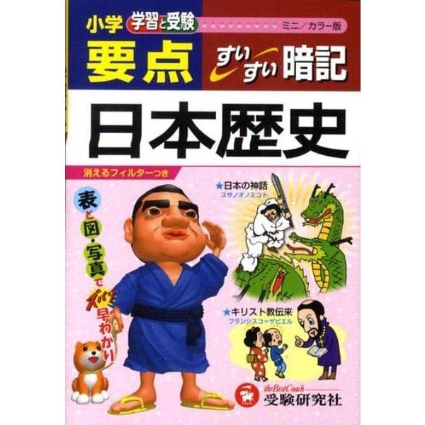 小学要点/日本歴史すいすい暗記 ミニ/カラー版 [文庫]