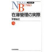 在庫管理の実際(日経文庫〈448〉) [新書]