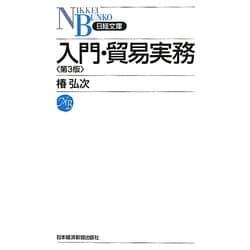 入門・貿易実務 第3版 (日経文庫) [新書]