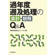過年度遡及処理の会計・税務Q&A [単行本]