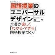 国語授業のユニバーサルデザイン―全員が楽しく「わかる・できる」国語授業づくり(授業のUD Books) [単行本]