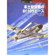 本土防空戦のBf109エース(オスプレイ軍用機シリーズ〈53〉) [単行本]
