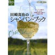 田崎真也のシャンパン・ブック(地球の歩き方GEM STONE〈020〉) [単行本]