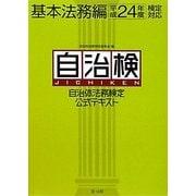 自治体法務検定公式テキスト 基本法務編〈平成24年度検定対応〉 [単行本]