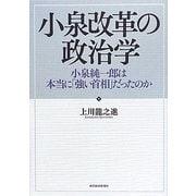 小泉改革の政治学―小泉純一郎は本当に「強い首相」だったのか [単行本]