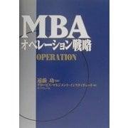 MBAオペレーション戦略(MBAシリーズ) [単行本]