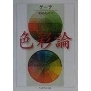 色彩論(ちくま学芸文庫) [文庫]