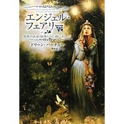 エンジェル・フェアリー―自然の天使・妖精たちに願いましょう [単行本]
