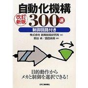 自動化機構300選―制御回路付き 改訂新版 [単行本]