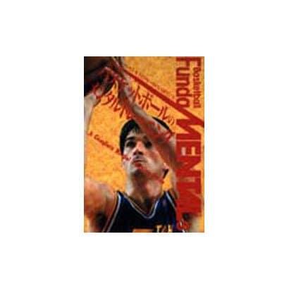 バスケットボールのメンタルトレーニング [単行本]