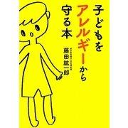 子どもをアレルギーから守る本(だいわ文庫) [文庫]