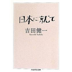 日本に就て(ちくま学芸文庫) [文庫]