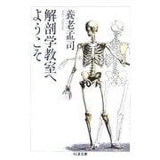 解剖学教室へようこそ(ちくま文庫) [文庫]