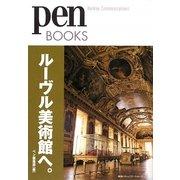 ルーヴル美術館へ。(pen BOOKS) [単行本]