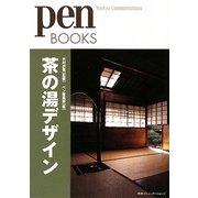 茶の湯デザイン(pen BOOKS) [単行本]