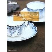 パリ 魅惑のアンティーク(madame FIGARO BOOKS) [単行本]