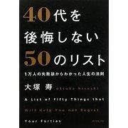 40代を後悔しない50のリスト―1万人の失敗談からわかった人生の法則 [単行本]