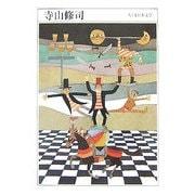 寺山修司―1935-1983(ちくま日本文学〈006〉) [文庫]