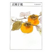 正岡子規(ちくま日本文学〈040〉) [文庫]