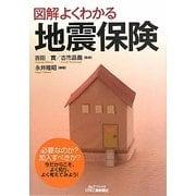 図解 よくわかる地震保険(B&Tブックス) [単行本]