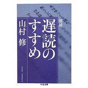 遅読のすすめ 増補版 (ちくま文庫) [文庫]