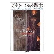 デ・トゥーシュの騎士(ちくま文庫) [文庫]