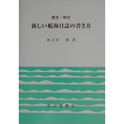 英文・和文 新しい航海日誌の書き方 [単行本]