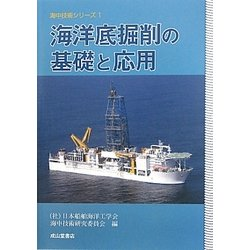 海洋底掘削の基礎と応用(海中技術シリーズ〈1〉) [単行本]