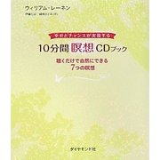 幸せとチャンスが実現する10分間瞑想CDブック―聴くだけで自然にできる7つの瞑想 [単行本]