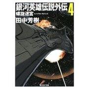 銀河英雄伝説外伝〈4〉螺旋迷宮(スパイラル・ラビリンス)(創元SF文庫) [文庫]