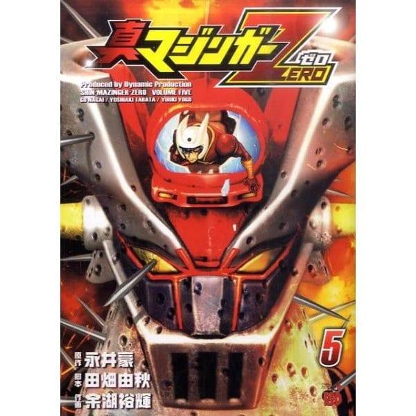 真マジンガーZERO 5(チャンピオンREDコミックス) [コミック]