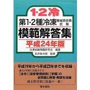 第1・2種冷凍機械責任者試験模範解答集〈平成24年版〉 [単行本]