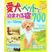 愛犬・ペットと泊まれる宿700 '12~'13年版(SEIBIDO MOOK) [ムックその他]
