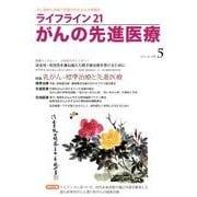 ライフライン21がんの先進医療 vol.5(2012Apr. [単行本]