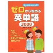 ゼロから始める英単語3000 [単行本]