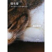 猫毛愛―毛から気づいた50の猫のおきて [単行本]