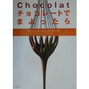 Chocolat チョコレートでまよったら [単行本]
