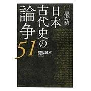 最新 日本古代史の論争51 [単行本]