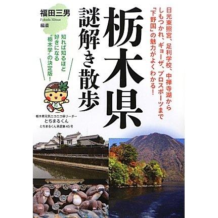 栃木県謎解き散歩(新人物文庫) [文庫]