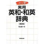 ポケット版 実用英和・和英辞典 第2版 [事典辞典]