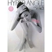 ハイパーアングルポーズ集〈vol.3〉feminine beauty [単行本]