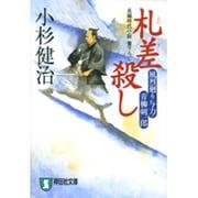 札差殺し-風烈廻り与力・青柳剣一郎(祥伝社文庫 こ 17-3) [文庫]