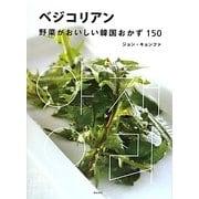 ベジコリアン―野菜がおいしい韓国おかず150 [単行本]