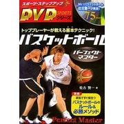 バスケットボールパーフェクトマスター(スポーツ・ステップアップDVDシリーズ) [単行本]