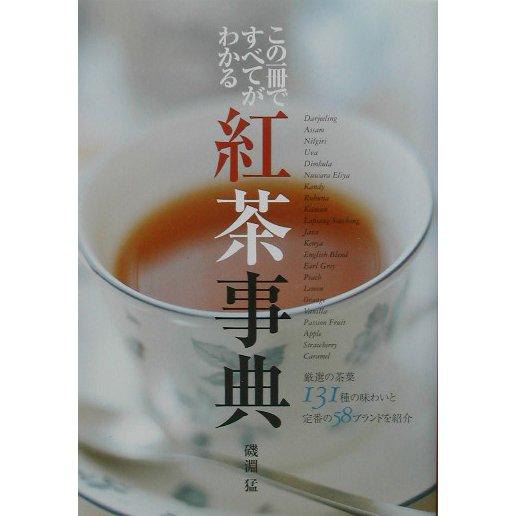 紅茶事典 [単行本]