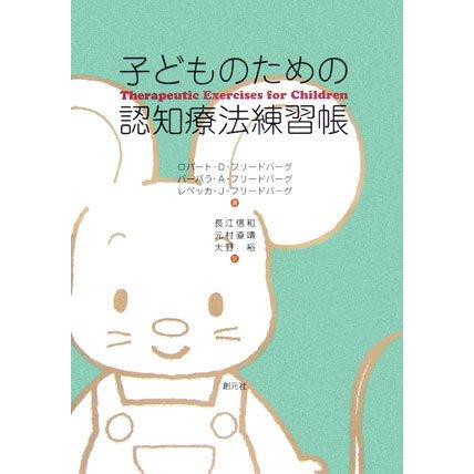 子どものための認知療法練習帳 [単行本]