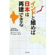 インドと組めば日本は再建できる [単行本]