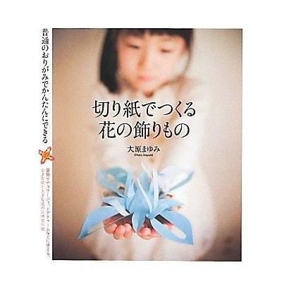 切り紙でつくる花の飾りもの―普通のおりがみでかんたんにできる [単行本]