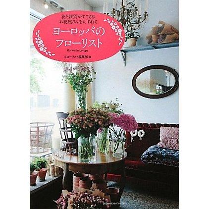 ヨーロッパのフローリスト―花と雑貨がすてきなお花屋さんをたずねて [単行本]