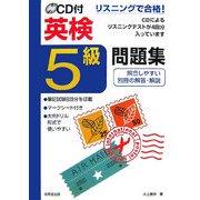 リスニングで合格!CD付英検5級問題集 [単行本]